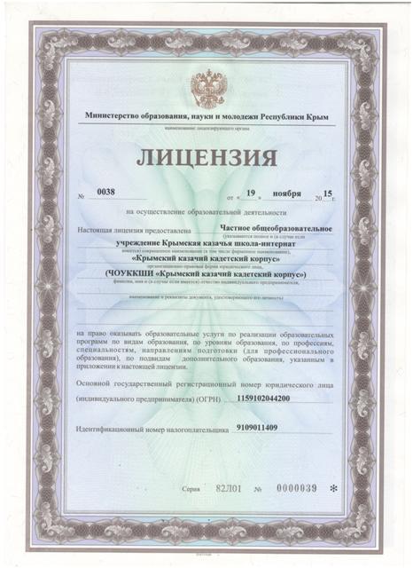 Лиценз.1